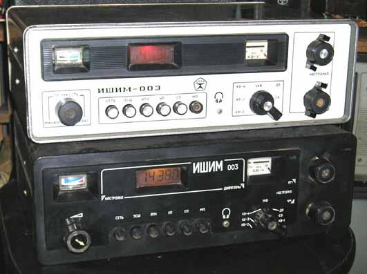 """Радиоприемник """"Ишим-003""""."""